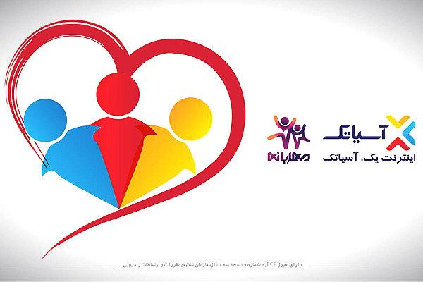 2782056 - آسیاتک و موسسه مهربانه با اهداف خیریه همکاری می کنند.