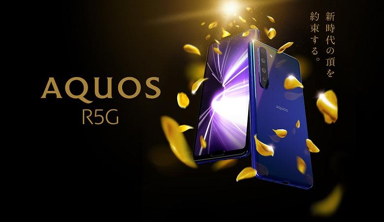 تصویر از شارپ از گوشی Aquos R5G با تراشه اسنپدراگون 865 معرفی شد