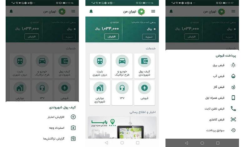 تصویر از اپلیکیشن تهران من با طراحی و قابلیتهای جدید بروزرسانی شد