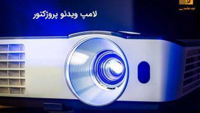 تصویر از با این تکنیک ها عمر و روشنایی لامپ ویدئو پروژکتور خود را بالا ببرید