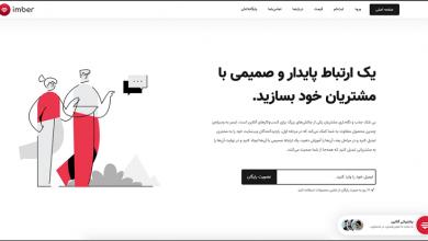 تصویر از ایمبر، پلتفرم جامع ارتباط با مشتری