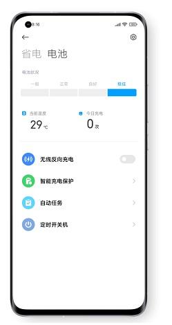 miui 12 2 - شیائومی مشغول آزمایش ویژگی شاخص سلامتی باتری MIUI در برخی مدل ها است.
