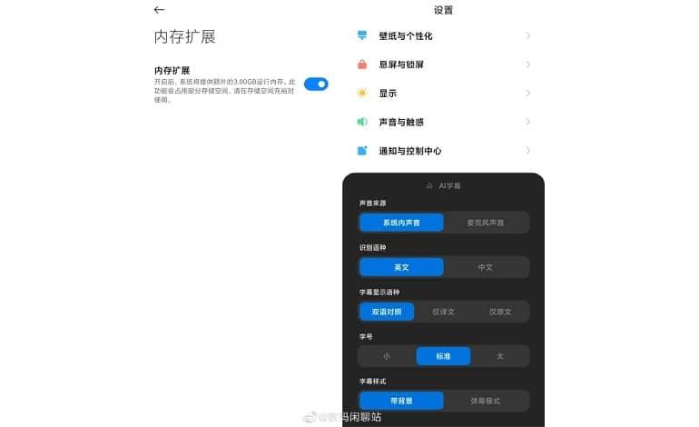 miui 13s memory expansion feature will allow for 3gb of additional ram - ویژگی جدید MIUI 13 امکان 3 گیگابایت رم اضافی را برای گوشی فراهم می کند